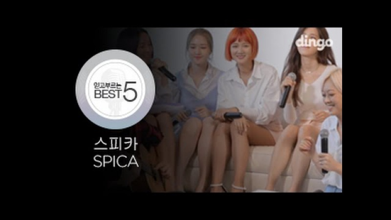 [BEST5] SPICA 2011/08 Chart TOP 5