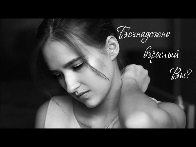 Марина Цветаева - Безнадежно взрослый Вы