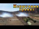 Новый гранатомет испытания ручных термобарических гранат видео для служебного пользования