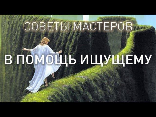 В ПОМОЩЬ ИЩУЩЕМУ СОВЕТЫ МАСТЕРОВ аудиокнига читает Nikosho
