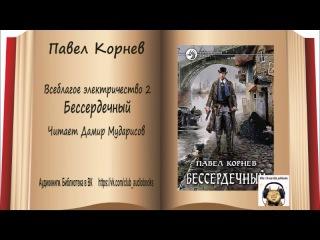 """Павел Корнев """"Бессердечный"""" Часть 02"""