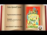 Сказки братьев Гримм - Румпельштикцен