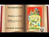 Сказки братьев Гримм - Заяц и ёж