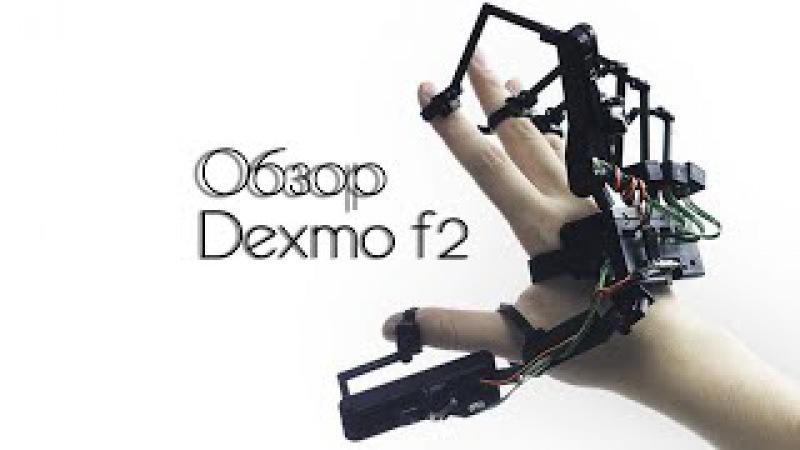 Перчатки для виртуальной реальности Dexmo F2 «Dextra Robotics»