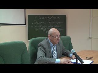 Андрей Фурсов - Реальная охрана природы и экологизм как идеология господствующих групп