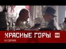 Красные горы (2013) | Сериал в HD | 10 Серия