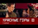 Красные горы (2013) | Сериал в HD | 7 Серия