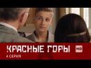 Красные горы (2013) | Сериал в HD | 4 Серия