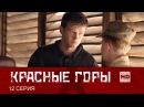 Красные горы (2013) | Сериал в HD | 12 Серия