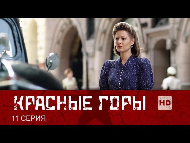 Красные горы (2013) | Сериал в HD | 11 Серия