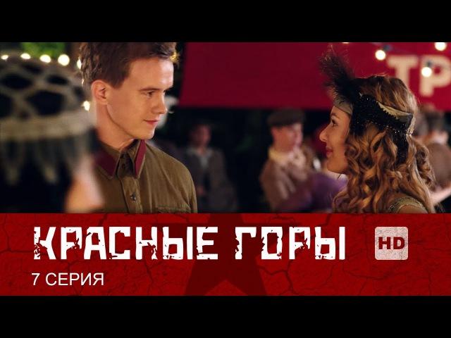Красные горы (2013) | 7 Серия