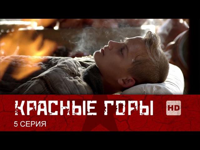 Красные горы (2013) | Сериал в HD | 5 Серия