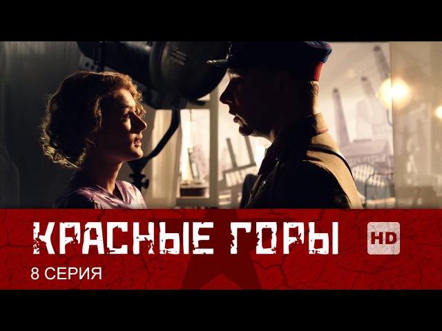 Красные горы (2013) | Сериал в HD | 8 Серия