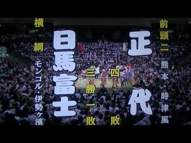 2016 相撲(SUMO) 9月場所(Sept.Stage) 五日目(5 day) 日馬富士(Harumafuji) VS 正代(Syoudai)