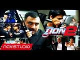 Don / Дон :2 (ozbek tilida) 720p NAVI