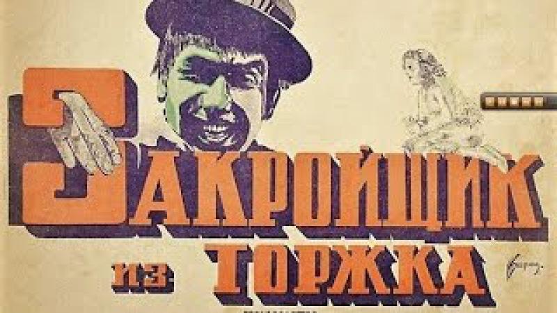 Закройщик из Торжка 1925 / The Tailor from Torzhok