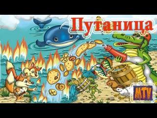 Детская сказка-мультфильм Путаница