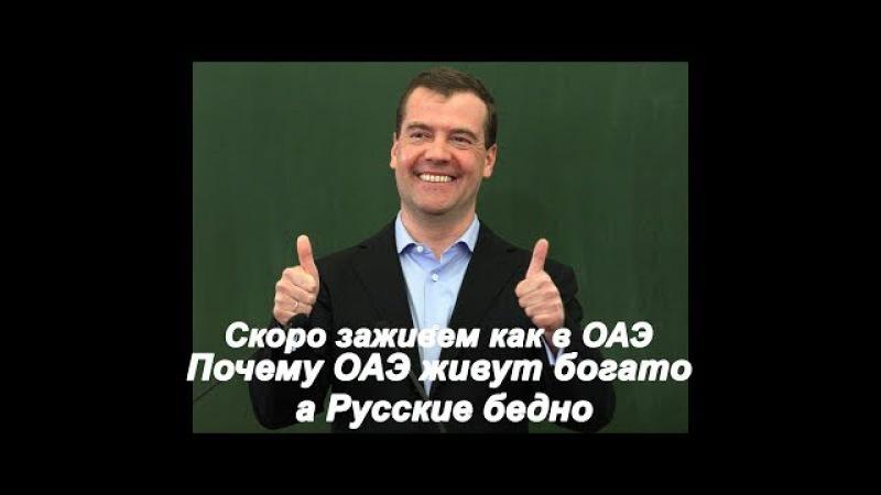 Медведев дал ответ Почему ОАЭ живут богато а Русские бедно власть ворует ресурс