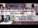 Выпускной показ модельной школы Dolce Vita в ТРК Индиго LIFE от 22.04.2017