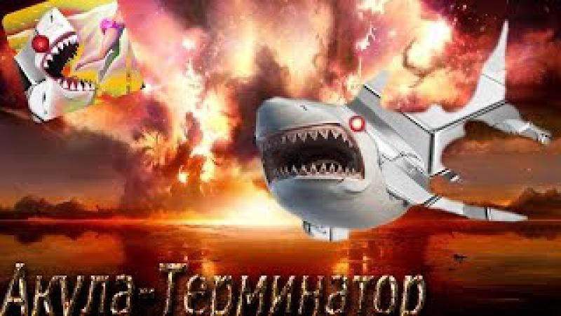 Hungry Shark World - Акула-Терминатор!