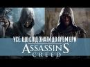 Усе, що слід знати до прем'єри Аssassin's Creed: Кредо Вбивці