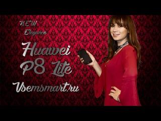 Обзор на Huawei P8 Lite 2017 I Vsemsmart.ru