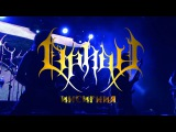 ORION - Инсигния (Insignia) (OFFICIAL LIVE VIDEO)