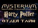 Отдел Тайн Исследования за гранью понимания Misterium Harry Potter
