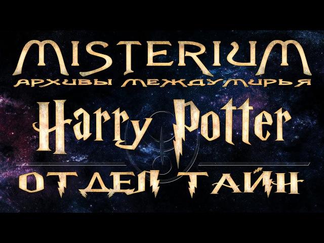 Отдел Тайн. Исследования за гранью понимания   Misterium - Harry Potter