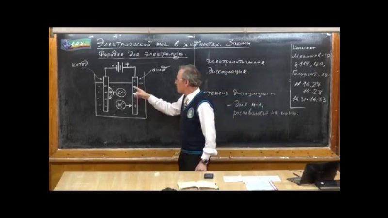 Урок 298. Электрический ток в жидкостях. Закон Фарадея для электролиза » Freewka.com - Смотреть онлайн в хорощем качестве