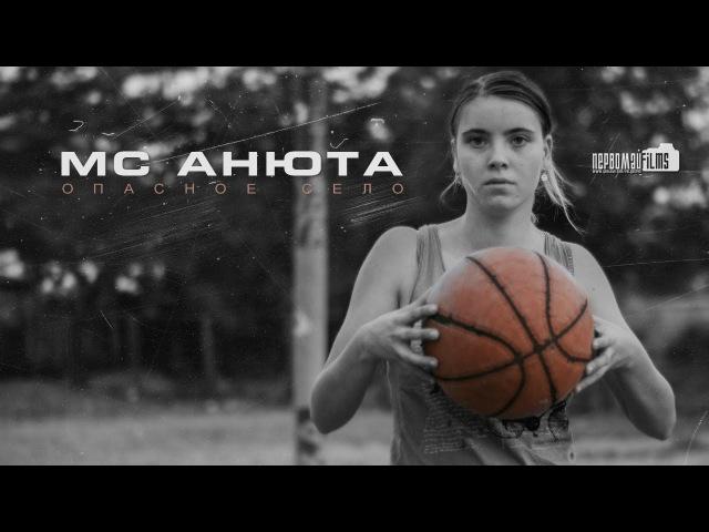 MC Анюта - Опасное село