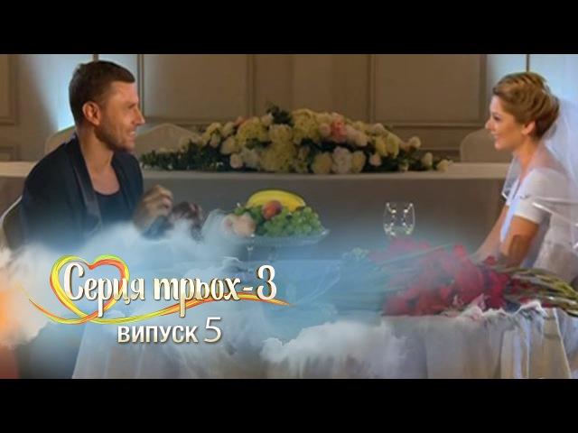 Сердца Трех - 3 сезон - 5 выпуск