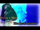 Король и Шут Невеста палача feat Мария Нефёдова Прощание Москва 25 11 2013 6 23