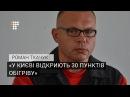 У Києві відкриють 30 пунктів обігріву — КМДА