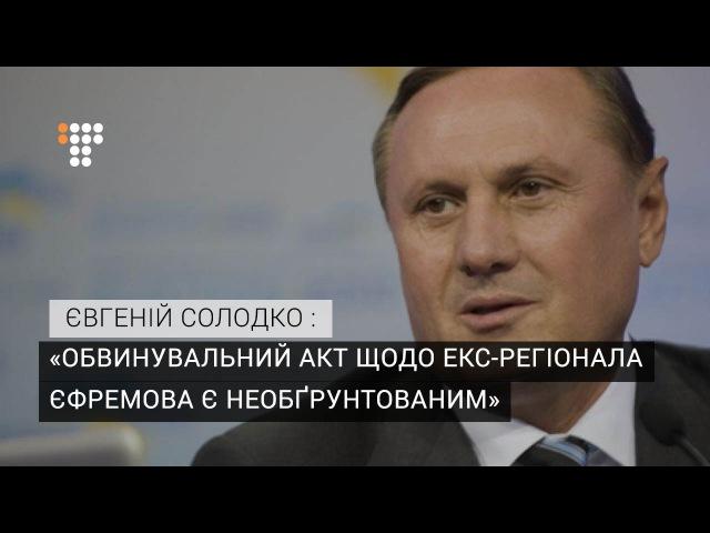 Обвинувальний акт щодо екс-регіонала Єфремова є необґрунтованим — адвокат