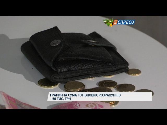 Гранична сума готівкових розрахунків 50 тис грн