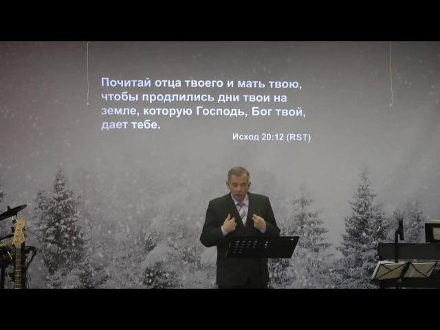 Пятая заповедь - почитай отца и мать. Проповедь, Анатолий Ярмолюк 26.08.2017