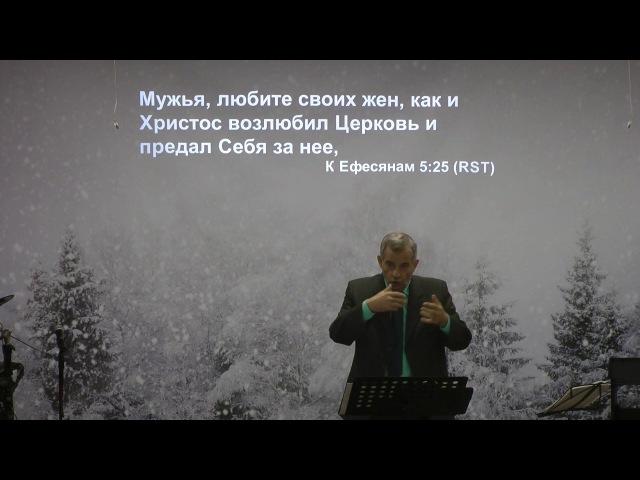 Семейные ценности. Наставление на семейном вечере, Анатолий Ярмолюк 11.03.2017