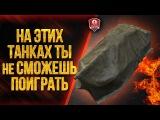 НА ЭТИХ ТАНКАХ ТЫ НЕ СМОЖЕШЬ ПОИГРАТЬ ★ СЕКРЕТНЫЕ ТАНКИ #worldoftanks #wot #танки — [http://wot-vod.ru]