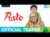 Posto Bengali Movie 2017 | Official Teaser | Nandita Roy, Shiboprosad Mukherjee, Soumitra Chatterjee