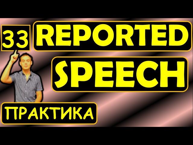 33. Английский (упражнения): REPORTED (INDIRECT) SPEECH / КОСВЕННАЯ РЕЧЬ (Max Heart)
