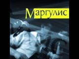 Евгений Маргулис - Не надо так
