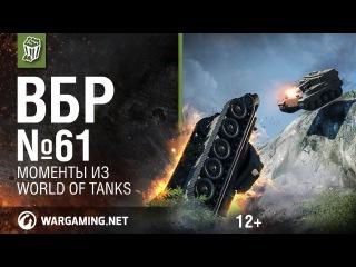 Моменты из World of Tanks. ВБР: No Comments №61 [WoT]