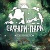 Сафари-Парк, Краснодарский зоопарк