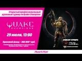 Смотри открытый турнир по Quake online!