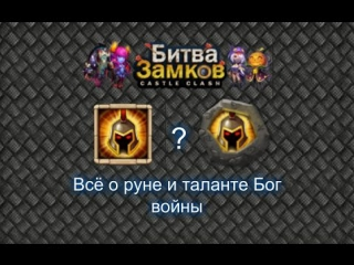 Битва Замков:Всё о руне и таланте Бог войны