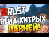 RUST RAID #34 - РЕЙД ХИТРЫХ ПАРНЕЙ! ДОГНАЛ ОДНОГО С ЛУТОМ