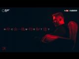 Егор Крид - Не могу (премьера трека, 2017)