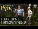 Сказочная Русь, сезон 2. Серия 6 - Сватовство Тягнибыка или Ромео и Джульетта.