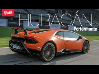Lamborghini Huracan Performante тест-драйв с Павлом Кариным